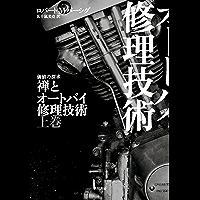 禅とオートバイ修理技術 上 (ハヤカワ文庫NF)