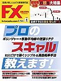 FX攻略.com 2018年4月号 (2018-02-21) [雑誌]