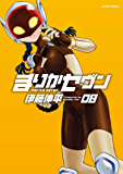 まりかセヴン : 8 (アクションコミックス)