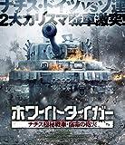 ホワイトタイガー  ナチス極秘戦車・宿命の砲火 [Blu-ray]