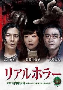 リアルホラー凶 [DVD]