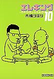 エレキング(10) (モーニングコミックス)