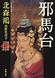 邪馬台―蓮丈那智フィールドファイルIV―(新潮文庫)