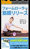 フォームローラーで筋膜リリース: ストレッチだけでは不十分!肩こり・腰痛・ひざ痛・股関節痛を自分で治す方法が分かる本!