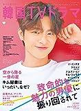もっと知りたい! 韓国TVドラマvol.92 (メディアボーイMOOK)