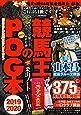 競馬王のPOG本 2019-2020 (GW MOOK 473)