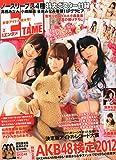 ENTAME (エンタメ) 2012年 02月号 [雑誌]