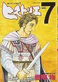 ヒストリエ(7) (アフタヌーンKC)