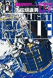 MOONLIGHT MILE(7) (ビッグコミックス)