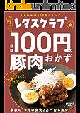 レタスクラブ Special edition ほぼ100円の豚肉おかず (レタスクラブMOOK)