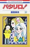 パタリロ! (第37巻) (花とゆめCOMICS (808))