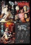エロすぎる日本昔ばなし 1 [DVD]