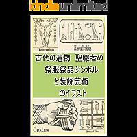 古代の遺物、聖職者の祭服祭品シンボルと装飾芸術のイラスト