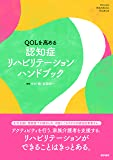 QOLを高める 認知症リハビリテーションハンドブック