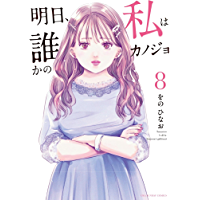 明日、私は誰かのカノジョ(8) (サイコミ×裏少年サンデーコミックス)