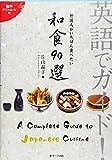 英語でガイド! 外国人がいちばん食べたい 和食90選