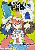 上野さんは不器用 3 (ヤングアニマルコミックス)