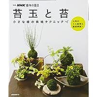 苔玉と苔 小さな緑の栽培テクニック (別冊NHK趣味の園芸)