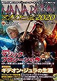 マジック:ザ・ギャザリング 超攻略! マナバーン2020 (ホビージャパンMOOK)