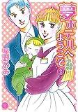 夢ホテルへようこそ2 (ミッシイコミックス Happy Wedding Comics)