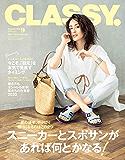 CLASSY.(クラッシィ) 2020年 9月号 [雑誌]