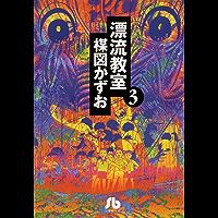 漂流教室〔文庫版〕(3) (小学館文庫)