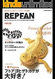 REPFAN vol.5 (サクラBooks)