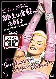 紳士は金髪がお好き(テレビ吹替音声収録)HDリマスター版 [DVD]