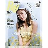 Ray(レイ) 2021年 07・08月 合併号 [雑誌]