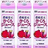 野田ハニー ざくろジュース(濃縮還元) ざくろジュース100% 紙パック 1000ml 3本セット