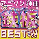 アニソン神曲鉄板BEST!!