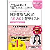 大きくなってもっと学びやすい! ! 日本化粧品検定 2級・3級対策テキスト コスメの教科書