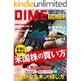 DIME MONEY 本当に儲かる米国株の買い方