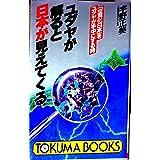 ユダヤが解ると日本が見えてくる―「空洞化日本」をユダヤが手中にする時 (トクマブックス)