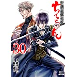 ちるらん 新撰組鎮魂歌 (30) (ゼノンコミックス)