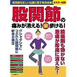 股関節の痛みが消える!(楽)歩ける! (股関節を正しい位置に戻す特効体操ポスター付録)