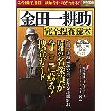 金田一耕助 完全捜査読本 (別冊宝島 2501)
