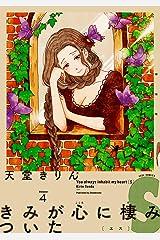 きみが心に棲みついたS(4) (FEEL COMICS) Kindle版