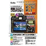 Kenko 液晶保護フィルム 液晶プロテクター Pentax K-1 II/K-1用 KLP-PEK1M2