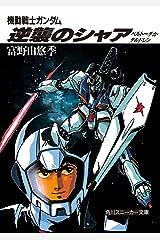 機動戦士ガンダム 逆襲のシャア ベルトーチカ・チルドレン (角川スニーカー文庫) Kindle版