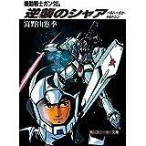 機動戦士ガンダム 逆襲のシャア ベルトーチカ・チルドレン (角川スニーカー文庫)