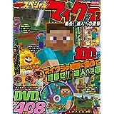 別冊てれびげーむマガジン スペシャル マインクラフト 進め! 達人への道号 (カドカワゲームムック)