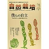 自然栽培 vol.2