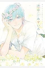 恋はみずいろ [黒バスアンソロジー] (mimi.comics) (mimi comics) コミック