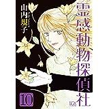 霊感動物探偵社10 (LGAコミックス)