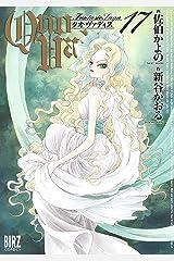 QUO VADIS~クオ・ヴァディス~ (17) (バーズコミックス) Kindle版