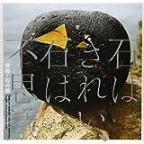 石はきれい、石は不思議―津軽・石の旅 (LIXIL BOOKLET)