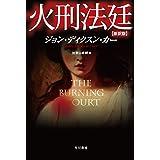 火刑法廷〔新訳版〕
