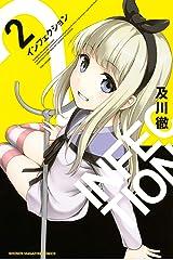 インフェクション(2) (週刊少年マガジンコミックス) Kindle版