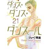 ダンス・ダンス・ダンスール(21) (ビッグコミックス)